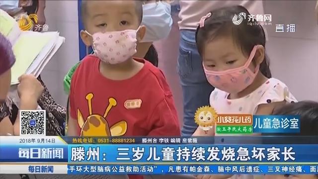 滕州:三岁儿童持续发烧急坏家长