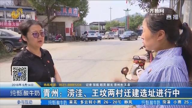 青州:涝洼、王坟两村迁建选址进行中