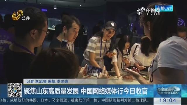 聚焦山东高质量发展 中国网络媒体行14日收官