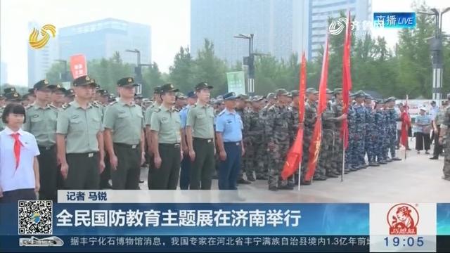 【纪念济南解放70周年】全民国防教育主题展在济南举行