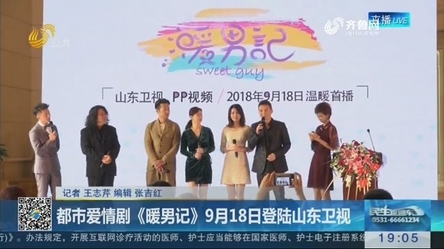 都市爱情剧《暖男记》9月18日登陆山东卫视