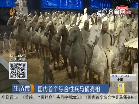 淄博:国内首个综合性兵马俑亮相