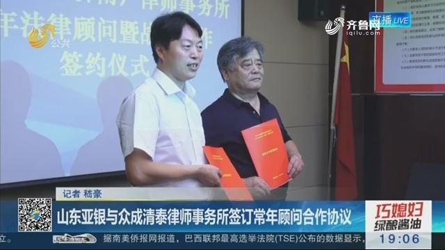 山东亚银与众成清泰律师事务所签订常年顾问合作协议
