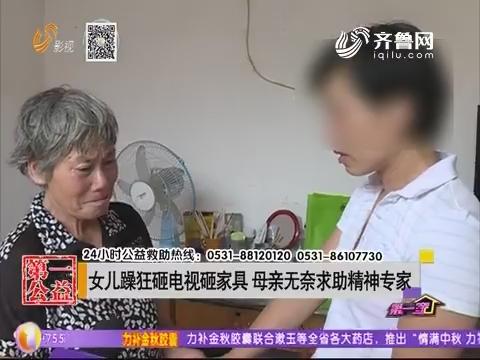 女儿躁狂砸电视砸家具 母亲无奈求助精神专家
