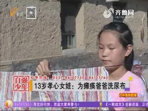 13岁孝心女娃:为瘫痪爸爸洗尿布