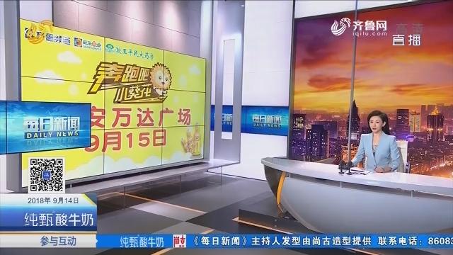 """""""奔跑吧 小葵花""""9月15日泰安万达广场举行"""