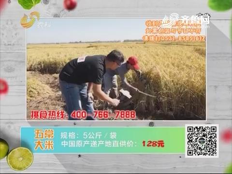 20180914《中国原产递》:五常大米
