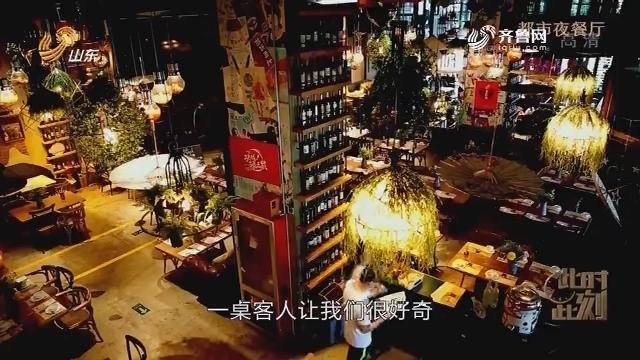 20180914《此时此刻》:都市夜餐厅