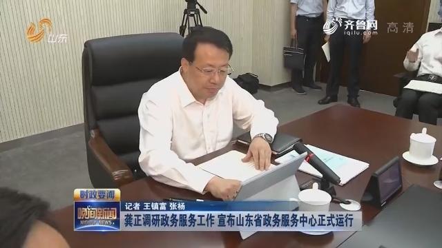 龔正調研政務服務工作 宣布山東省政務服務中心正式運行