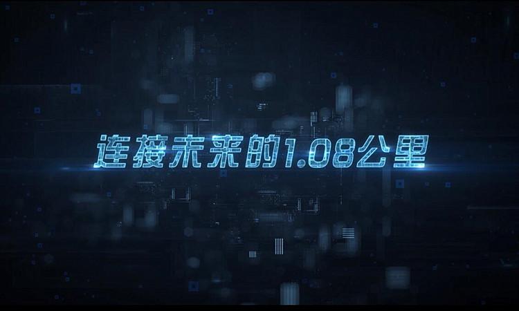 《山东超级工程》宣传片