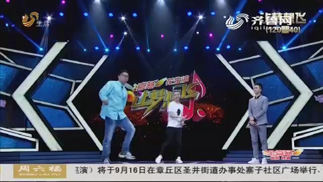 让梦想飞: 潍坊小伙与梦想导师比舞,谁能更胜一筹