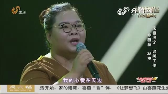 让梦想飞:济宁乡村医生登上舞台 只为圆父亲梦想