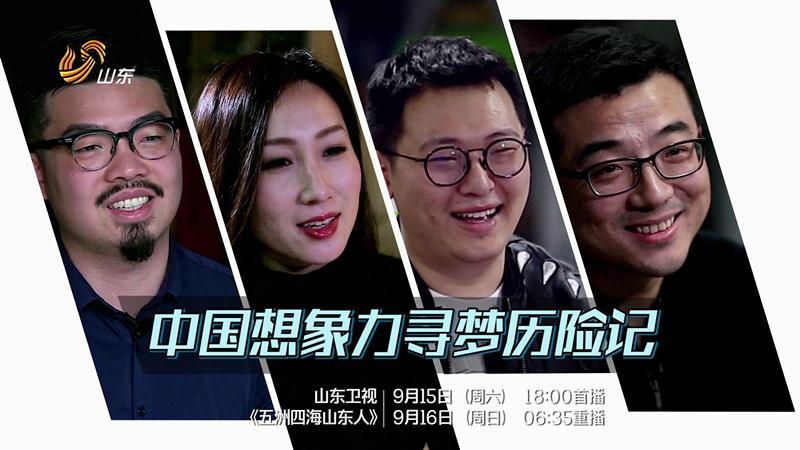 中国想象力 寻梦历险记