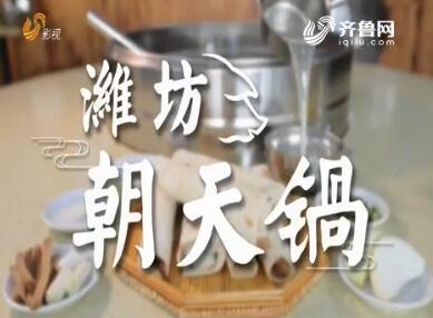 舌尖上的记忆:潍坊朝天锅
