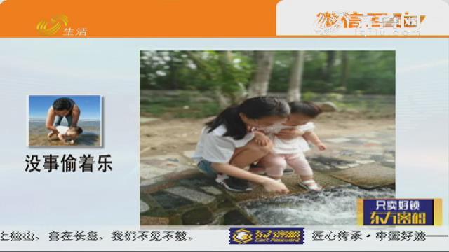 20180914微信互动:中秋祝福  共享团圆