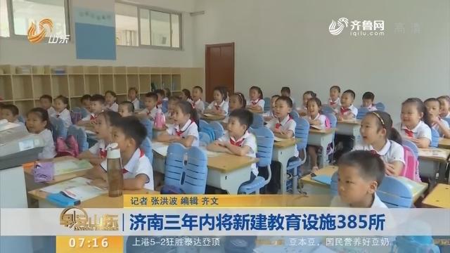【闪电新闻排行榜】济南三年内将新建教育设施385所