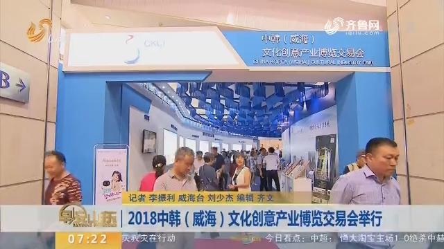 2018中韩(威海)文化创意产业博览交易会举行