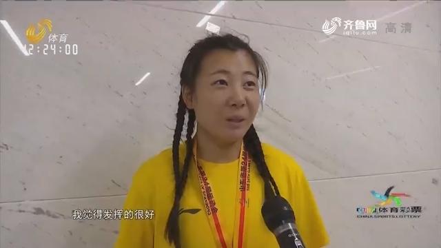 2018年09月15日《山东体坛一周纵览》