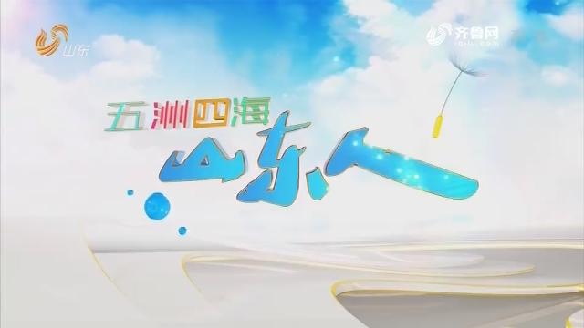 20180915完整版|中国想象力 寻梦历险记