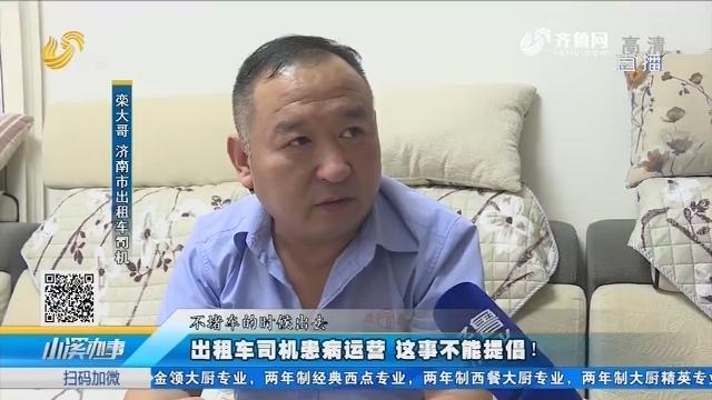 济南:出租车司机患病运营 这事不能提倡!