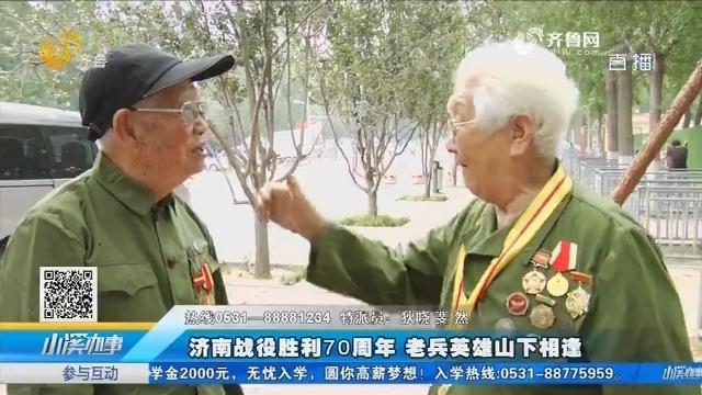 济南战役胜利70周年 老兵英雄山下相逢