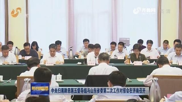 中央扫黑除恶第五督导组与山东省委第二次工作对接会在济南召开