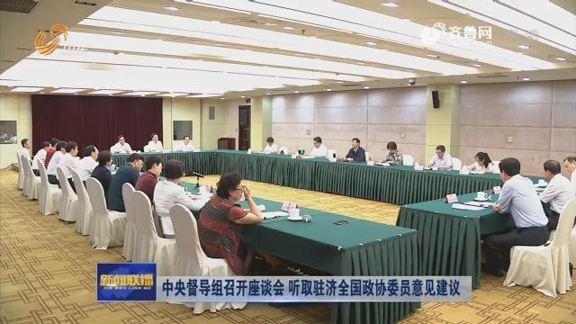 中央督導組召開座談會 聽取駐濟全國政協委員意見建議