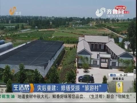 """潍坊:灾后重建 修缮受损""""旅游村"""""""