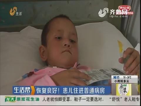 济南:恢复良好!患儿住进普通病房