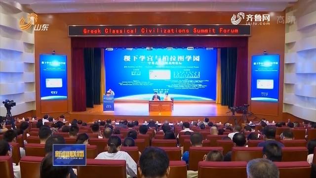 中希古典文明高峰论坛举行 两大古老文明在临淄握手