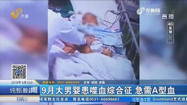 【4G直播】济南:9月大男婴患噬血综合征 急需A型血