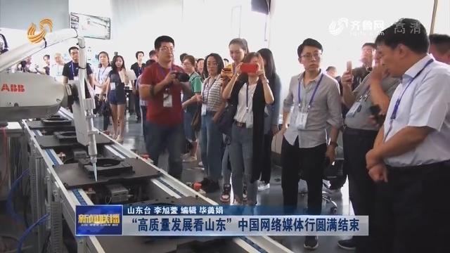 """""""高质量发展看山东""""中国网络媒体行圆满结束"""
