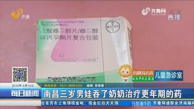 南昌三岁男娃吞了奶奶治疗更年期的药