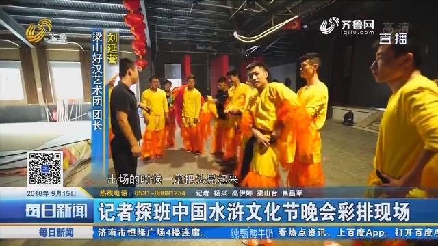 记者探班中国水浒文化节晚会彩排现场