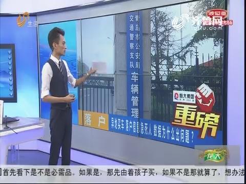 """【重磅】青岛:异地买车 落户""""遇难题"""""""