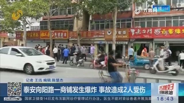 泰安向阳路一商铺发生爆炸 事故造成2人受伤