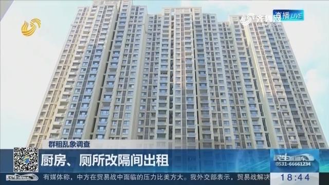【群租乱象调查】济南:厨房、厕所改隔间出租