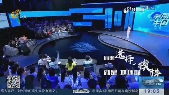 全国首档生态商节目《美丽中国》15日晚开播