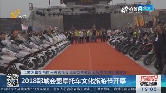 2018郓城会盟摩托车文化旅游节开幕