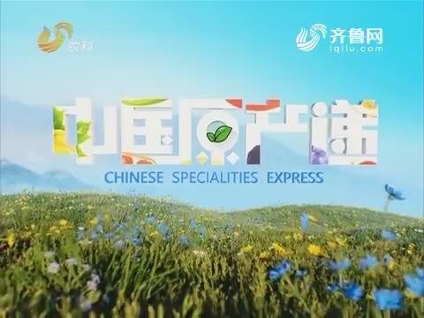 20180915《中国原产递》:莱阳梨膏