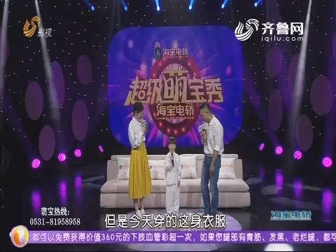 2018年09月15日《超级萌宝秀》完整版