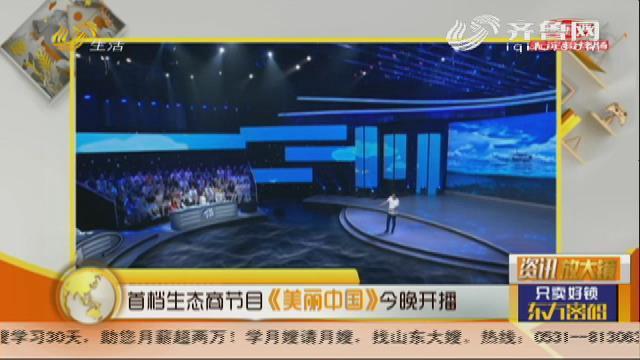 全国首档生态商节目《美丽中国》今晚开播