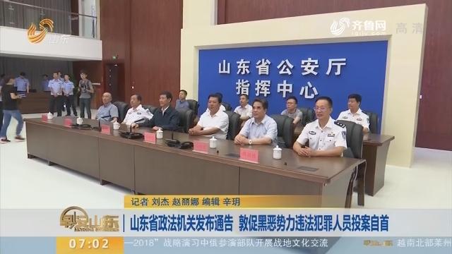 山东省政法机关发布通告 敦促黑恶势力违法犯罪人员投案自首
