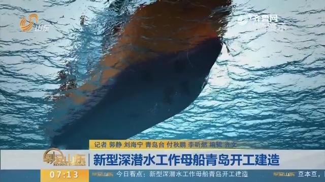 【闪电新闻排行榜】新型深潜水工作母船青岛开工建造