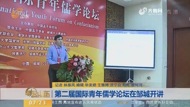 第二届国际青年儒学论坛在邹城开讲
