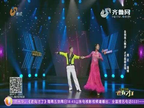 20180915《老有才了》:自创双人舞步 才艺热闹全场