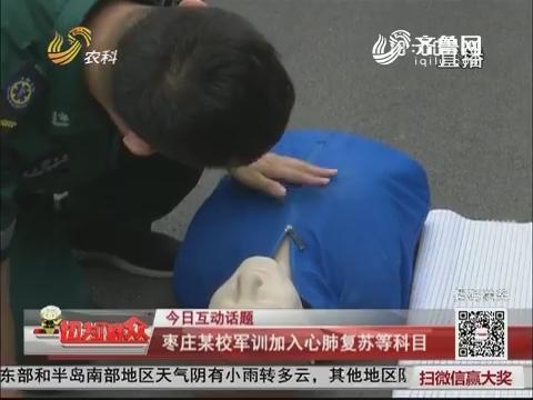 【今日互动话题】枣庄某校军训加入心肺复苏等科目