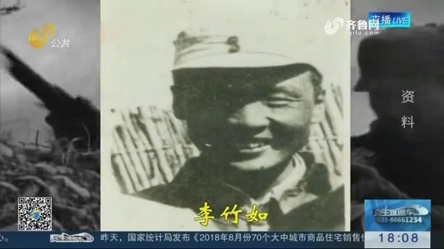 【为了民族复兴·英雄烈士谱】李竹如:呐喊与战斗的一生