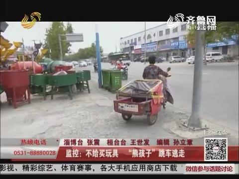 """【淄博】监控:不给买玩具 """"熊孩子""""跳车逃走"""