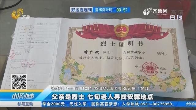 肥城:父亲是烈士 七旬老人寻找安葬地点